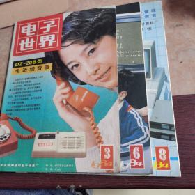 电子世界 1984 3.6.8三本合售
