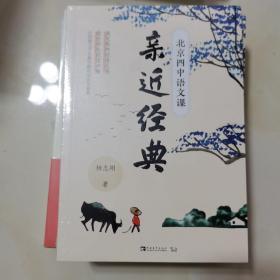 北京四中语文课:亲近经典 未开封