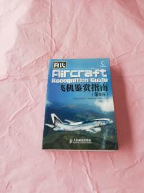 简氏军事装备鉴赏指南:简氏飞机鉴赏指南(第5版)