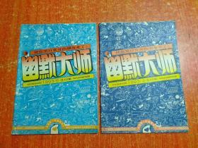 幽默大师1993年第4.6期 2册合售