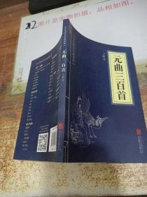 中华国学经典精粹·:元曲三百首