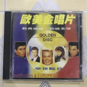欧美金唱片(1CD)【共收入16首歌曲。品相质量上佳!】