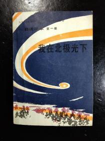 初中语文自读课本第一册 我在北极光下
