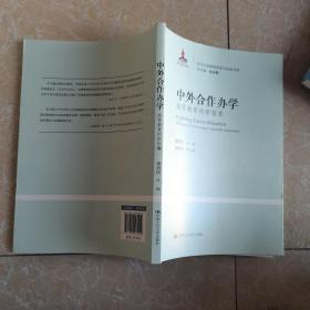 中外合作办学:高等教育的新探索/当代中国教育改革与创新书系