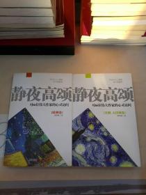 静夜高颂/对66位伟大作家的心灵访问: 欧洲卷、美洲.大洋洲卷(两本合售)