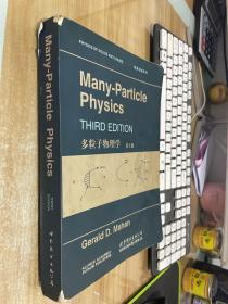 经典名著系列:多粒子物理学(第3版)