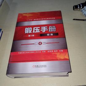 锻压手册第一卷:锻造第四版