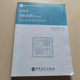 圣才教育:高铭暄《刑法学》(第9版)笔记和考研真题详解