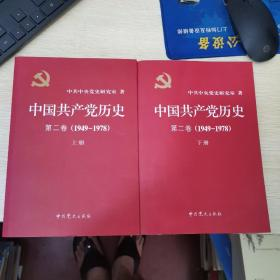 中国共产党历史第二卷(1949-1978)上下