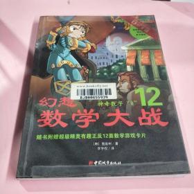 """幻想数学大战12:神奇数字""""0"""""""