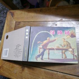 《绿锁链》上海人美版32开大精装连环画