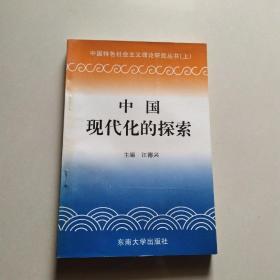 中国现代化的探索