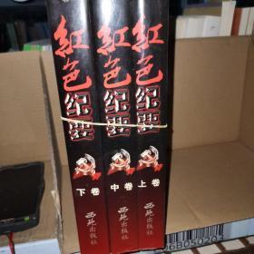 红色纪要(上中下)全三册