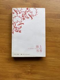 """海上书香 : 2011上海书展暨""""书香中国""""上海周综 览"""