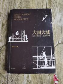 大国大城:当代中国的统一、发展与平衡(签名本)