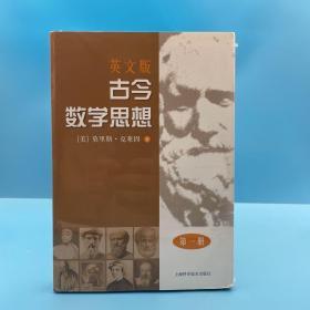 古今数学思想(英文版 第1册)