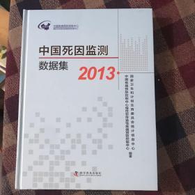 中国死因监测数据集. 2013