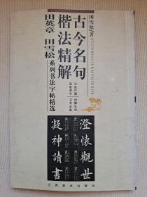田英章田雪松古今名句楷法精解(签名盖章)