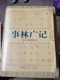 事林广记(首次白话插图译本)