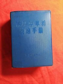 常用中草药栽培手册(64开、1971年1版1印)