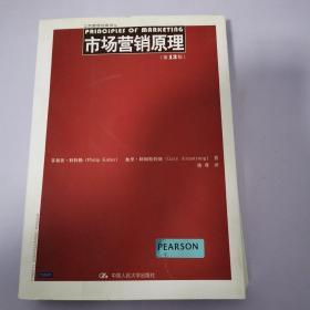 市场营销原理(第13版)