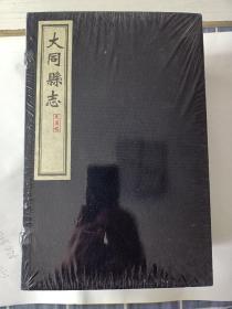 大同县志(线装版)