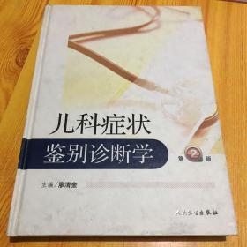 儿科症状鉴别诊断学(第2版)