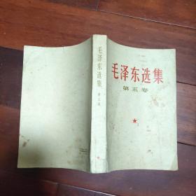 毛泽东选集第五卷辽宁版有水迹(A区)