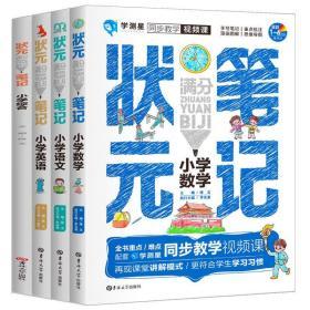 状元满分笔记小学1-6年级语文数学英语小学基础知识大全通用版