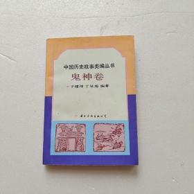 中国历史故事类编丛书 鬼神卷