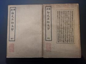 《增广印光法师文钞》民国三十三年印公纪念会印本两厚册全