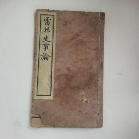 雷辑史事论,丁编卷四,