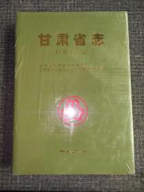 甘肃省志:妇女工作志(1996——2015) 【全新未拆封】