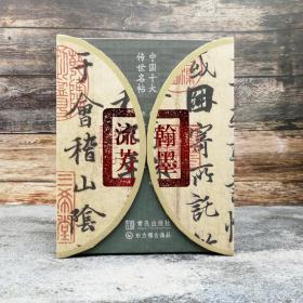 翰墨流芳:中国十大传世名帖
