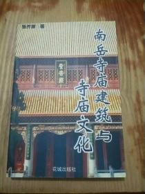 南岳寺庙建筑与寺庙文化