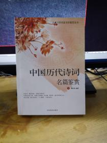 古典文学名家名作鉴赏-中国历代诗词名篇鉴赏(上下)