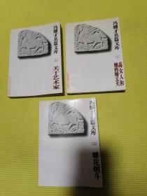 冯骥才名篇文库:关于艺术家、高女人和她的矮丈夫、雕花烟斗(三本合售)