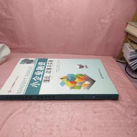 小企业金融服务工作系列丛书:小企业融资理论政策与实践