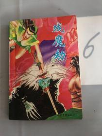 残魔劫:新派长篇精采言情武侠佳作(中册)