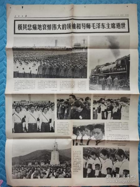 人民日报 4版 极其悲痛地哀悼伟大的领袖和导师毛泽东主席逝世(5-8版)