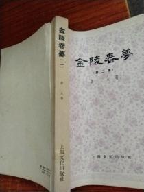 金陵春梦(第二集)