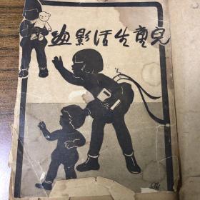 稀缺 儿童生活影画,民国二十一年,1932年 原封掉,后加皮,内容缺最后一页,其余不缺