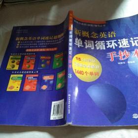 新概念英语新版辅导丛书:新概念英语单词循环速记手抄本3