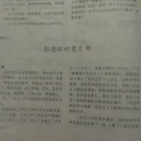 """彭德怀的""""万言书""""(《世界剧场》全文刋载!)"""