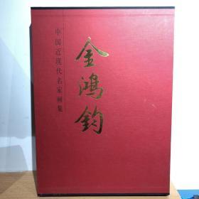 金鸿钧(中国近现代名家画集)