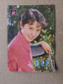 新电影,1980-9