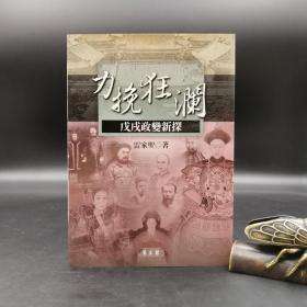 特惠·台湾万卷楼版  雷家圣《力挽狂澜:戊戌政变新探》