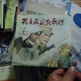 抗日救国凯歌传