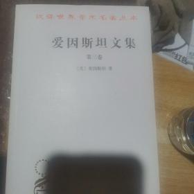 爱因斯坦文集(全三卷)