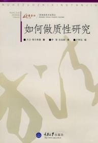 如何做质性研究(万卷方法——质性研究方法译丛)❤ (英)希尔弗曼(Silverman,D.)著,李雪,张劼颖译 重庆大学出版社9787562446972✔正版全新图书籍Book❤